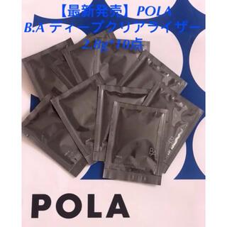 ポーラ(POLA)の【最新発売】POLA  B.A ディープクリアライザー 2.8g*10点(洗顔料)