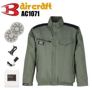 バートル(BURTLE)の空調服 BURTLE バートル AC1071 フルセット ミルスグリーン 3L(ブルゾン)