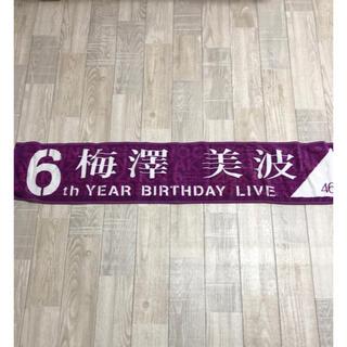 ノギザカフォーティーシックス(乃木坂46)の乃木坂46  個別タオル 梅澤美波(アイドルグッズ)