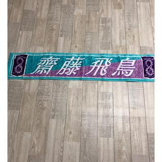 ノギザカフォーティーシックス(乃木坂46)の乃木坂46 個別タオル 齋藤飛鳥(アイドルグッズ)