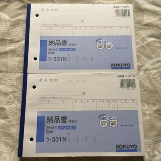 コクヨ(コクヨ)のKOKUYO 納品書 2冊(オフィス用品一般)