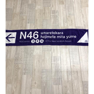 ノギザカフォーティーシックス(乃木坂46)の乃木坂46 公式タオル(アイドルグッズ)