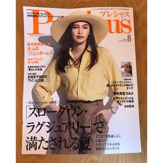 ショウガクカン(小学館)の最新号 プレシャス 8月号 ✨(ファッション)