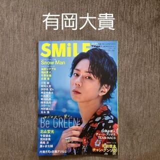 有岡大貴『TVnavi SMiLE Vol.41』切り抜き