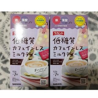 サラヤ(SARAYA)のロカボスタイル低糖質 カフェインレスミルクティー鉄 葉酸 たっぷり♡日本製(その他)