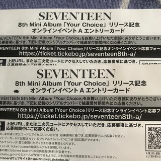 セブンティーン(SEVENTEEN)のSEVENTEEN エントリーカード A  2枚(K-POP/アジア)