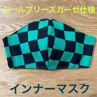 立体インナーマスク クールブリーズ 和柄市松模様 緑黒 キッズサイズ 和装にも(外出用品)