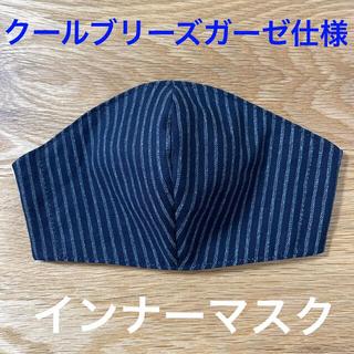 立体インナーマスク クールブリーズ 和柄縦縞模様 紺色 キッズサイズ 和装にも(外出用品)
