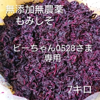 無添加無農薬もみしそ梅干し用(ちりめん赤紫蘇)7キロ(漬物)