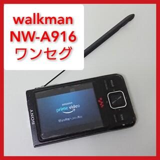 WALKMAN - ソニー WALKMAN NW-A916 ワンセグ 4GByte ウォークマン