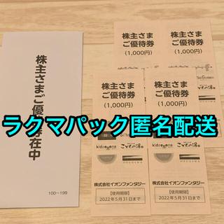 イオン(AEON)のイオンファンタジー 株主優待券 4000円分(遊園地/テーマパーク)