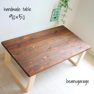 ローテーブル 90×50 国産杉 カフェテーブル キッズテーブル 無垢材(ローテーブル)