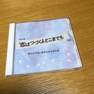 TBS系 火曜ドラマ「恋はつづくよどこまでも」オリジナル・サウンドトラック(テレビドラマサントラ)