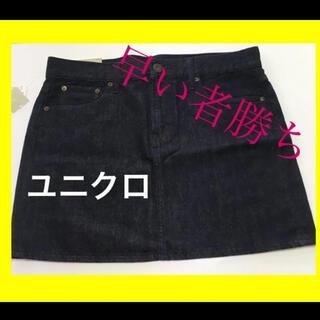 【早い者勝ち】ユニクロ ミニスカート