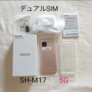 アクオス(AQUOS)の【美品】AQUOS sense5G  SH-M17 ライトカッパー(スマートフォン本体)