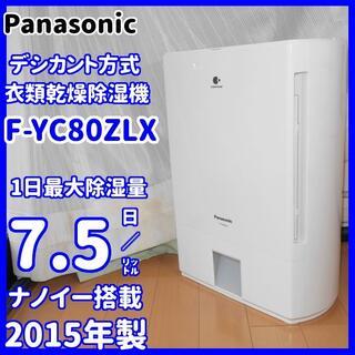 Panasonic - ✨ナノイー搭載✨パナソニック 衣類乾燥除湿機 F-YC80ZLX