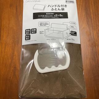 ニトリ(ニトリ)のハンドル付き布団袋(押し入れ収納/ハンガー)