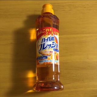 ハーバルフレッシュコンパクト250ml×2本(洗剤/柔軟剤)