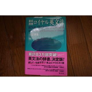 ロイヤル英文法 ハ2