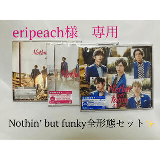 エービーシーズィー(A.B.C.-Z)のeripeach様専用💖Nothin' but funky3枚セット(ポップス/ロック(邦楽))