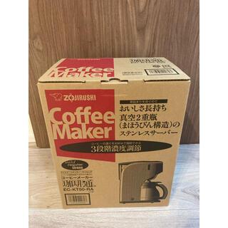 ゾウジルシ(象印)の象印 魔法瓶コーヒーメーカー 新品(コーヒーメーカー)