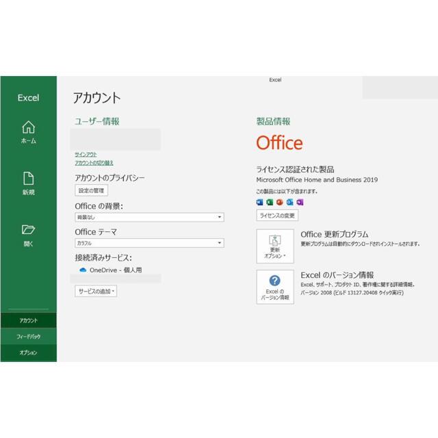 Microsoft(マイクロソフト)の【永続版】 Office Home and Business 2019 スマホ/家電/カメラのPC/タブレット(その他)の商品写真
