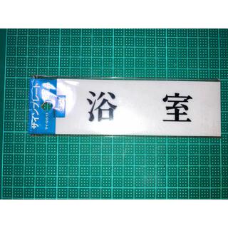 コクヨ(コクヨ)のコクヨ サインプレート 浴室 2枚(その他)