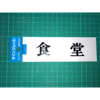コクヨ(コクヨ)のコクヨ サインプレート 食堂 4枚(その他)