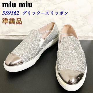 miumiu - 【準美品】【5S9562】miu miu グリッタースリッポン/ラメスニーカー