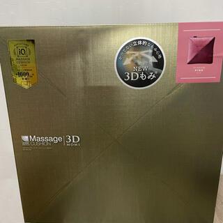 ルルドプレミアム マッサージクッション 3Dもみ ピンク (マッサージ機)