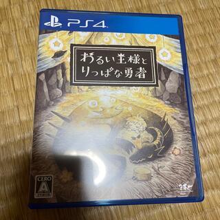プレイステーション4(PlayStation4)のわるい王様とりっぱな勇者(家庭用ゲームソフト)
