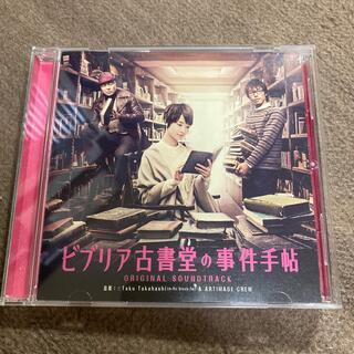「ビブリア古書堂の事件手帖」オリジナル・サウンドトラック(テレビドラマサントラ)
