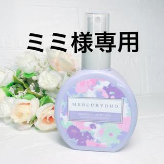 マーキュリーデュオ(MERCURYDUO)の専用品 RBP REAL BEAUTY PRODUCT MERCURYDUO (香水(女性用))