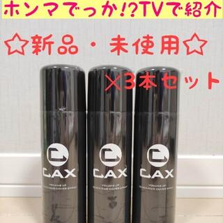 【新品】CAX (カックス) クイックヘアカバースプレー ブラック 3本(ヘアスプレー)