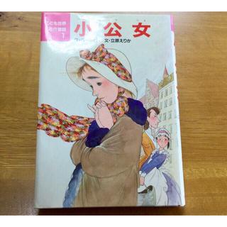 小公女 こども世界名作童話(絵本/児童書)