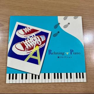 アラシ(嵐)のリラクシング・ピアノ 嵐コレクション(ヒーリング/ニューエイジ)