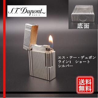 S.T. Dupont - 着火確認済 現状渡し エス・テー・デュポン ライン1 ショート シルバー