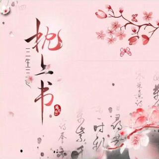 中国ドラマ 三生三世枕上書  OST CD(テレビドラマサントラ)
