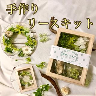 【手作りリースキット-Green-】 (説明書付き)(その他)