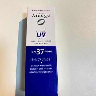 アルージェ(Arouge)のアルージェ  プロテクトビューティアップ UV  新品未使用 (日焼け止め/サンオイル)