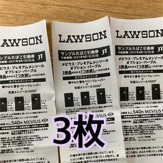 ローソン タバコ引換券(その他)