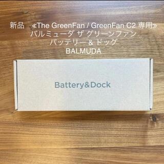BALMUDA - 【新品】バルミューダ ザ グリーンファン バッテリー & ドッグ BALMUDA