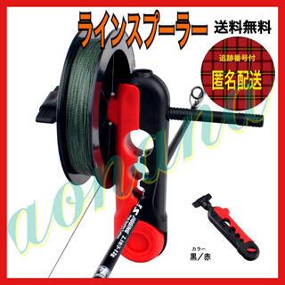 ラインスプーラー (釣り糸/ライン)