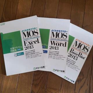 Microsoft - MOS Microsoft Excel word PowerPoint 2013