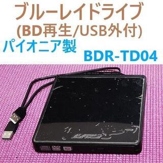 パイオニア(Pioneer)のブルーレイドライブ/外付USB接続 パイオニア製BRD-TD04(PC周辺機器)
