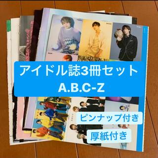 ❷A.B.C-Z    アイドル誌3冊セット 切り抜き