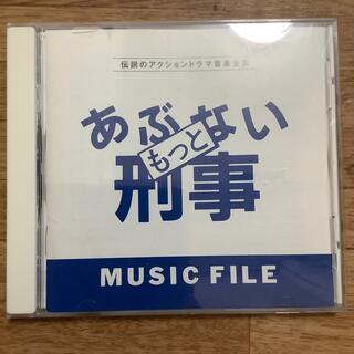 もっとあぶない刑事 ミュージックファイル(テレビドラマサントラ)