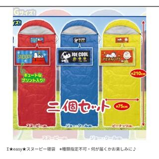 スヌーピー(SNOOPY)のスヌーピー 寝袋 二個セット(寝袋/寝具)