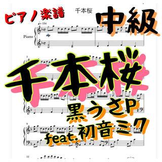 ピアノ楽譜 中級 「千本桜」黒うさP feat.初音ミク(ポピュラー)