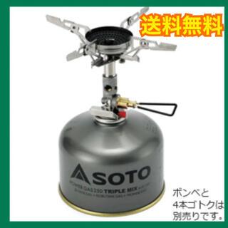 新富士バーナー - SOTO ウインドマスター SOD-310 マイクロレギュレータストーブ ソト